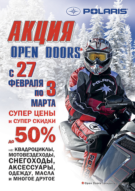 Акция «Open Doors»