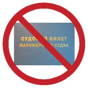 Маломерные суда массой до 200 кг освобождены от регистрации